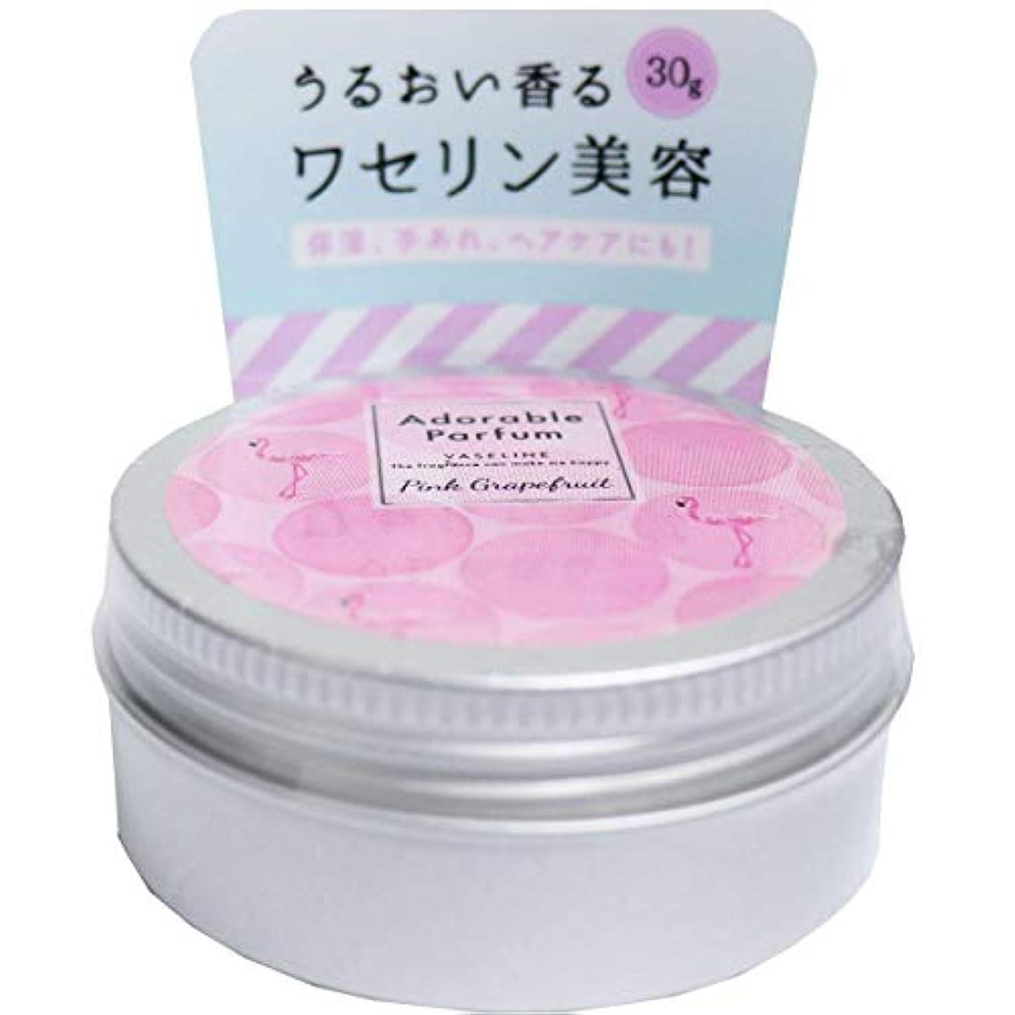 瞑想するチキン存在【 Adorable Parfum アドラブルパルファム ピンクグレープフルーツの香り 】 白ワセリン 30g ワセリン 保湿 乾燥肌用