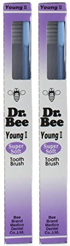 黒くするスーパーマーケット上へビーブランド Dr.Bee 歯ブラシ ヤングII スーパーソフト【2本セット】