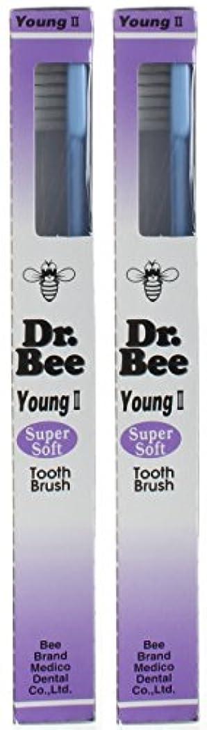 ネックレットロケーション喉が渇いたビーブランド Dr.Bee 歯ブラシ ヤングII スーパーソフト【2本セット】