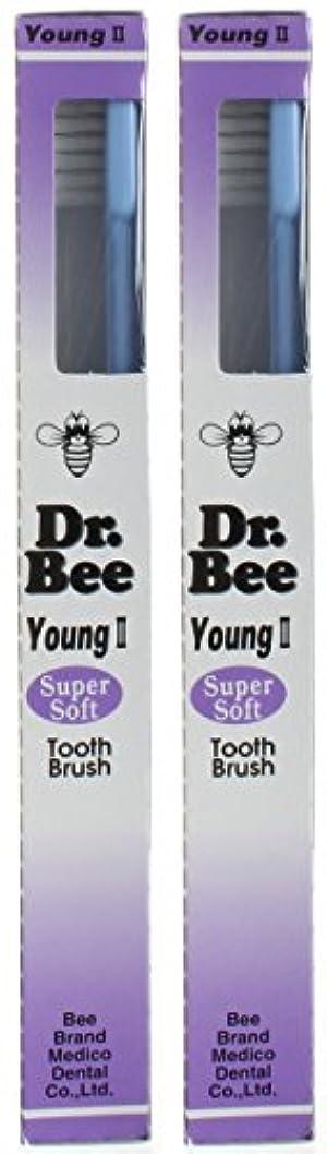 変更可能パッケージライフルビーブランド Dr.Bee 歯ブラシ ヤングII スーパーソフト【2本セット】