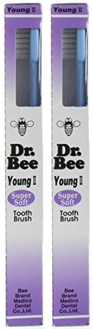 辞書乱雑なカップルビーブランド Dr.Bee 歯ブラシ ヤングII スーパーソフト【2本セット】