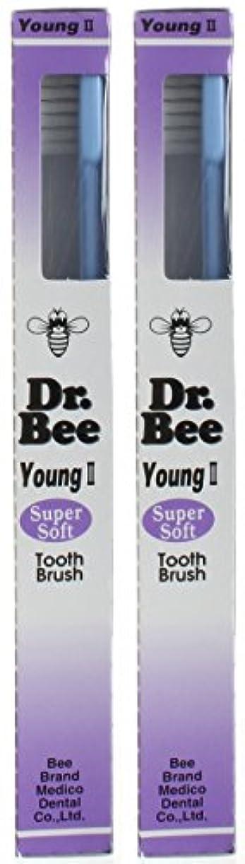 ルビーかろうじて後継ビーブランド Dr.Bee 歯ブラシ ヤングII スーパーソフト【2本セット】