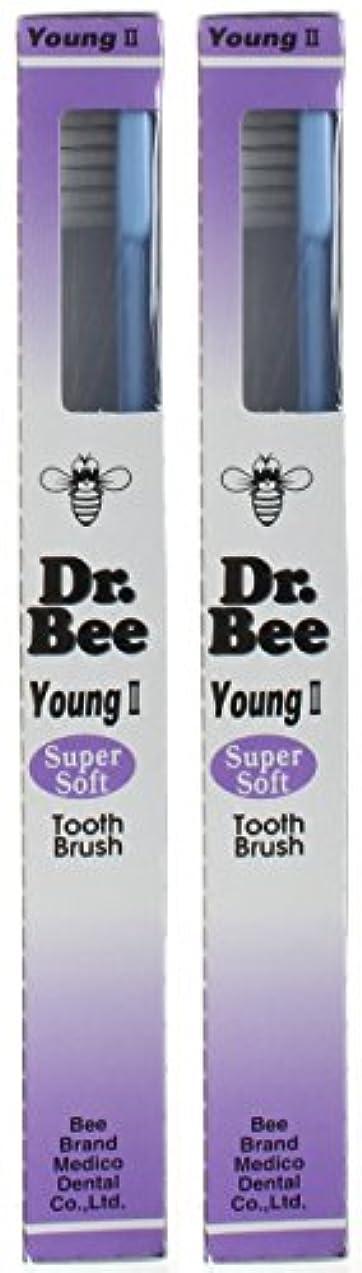 発明はげサージビーブランド Dr.Bee 歯ブラシ ヤングII スーパーソフト【2本セット】