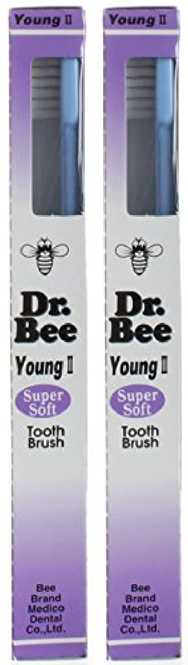 酸っぱい信頼性腐ったビーブランド Dr.Bee 歯ブラシ ヤングII スーパーソフト【2本セット】
