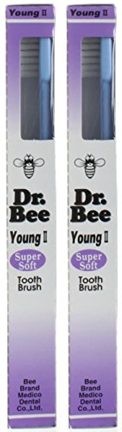 だらしない公式急襲ビーブランド Dr.Bee 歯ブラシ ヤングII スーパーソフト【2本セット】