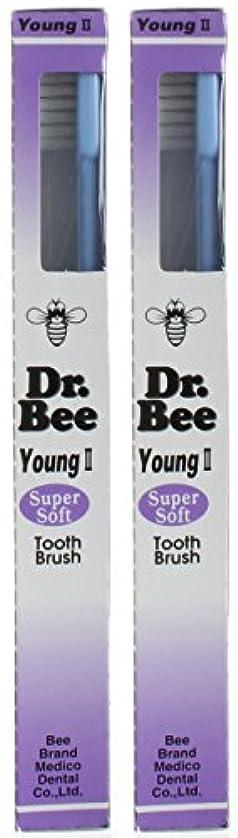裂け目逆説そうビーブランド Dr.Bee 歯ブラシ ヤングII スーパーソフト【2本セット】