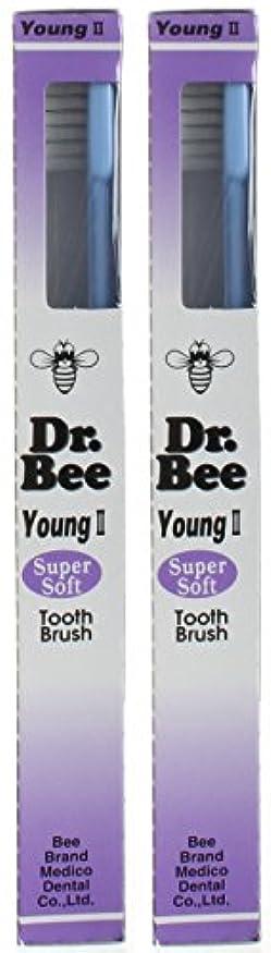 遮るファンシー旅ビーブランド Dr.Bee 歯ブラシ ヤングII スーパーソフト【2本セット】