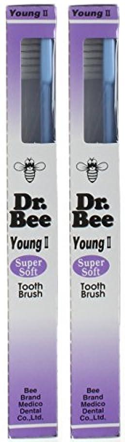 メトロポリタン復活させるインデックスビーブランド Dr.Bee 歯ブラシ ヤングII スーパーソフト【2本セット】