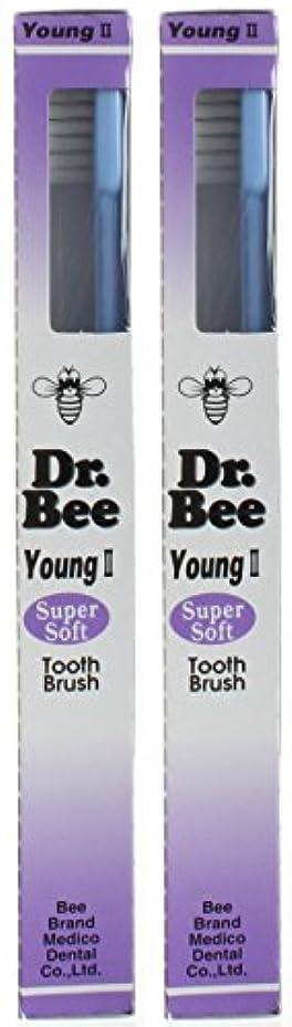 幻想的同性愛者年次ビーブランド Dr.Bee 歯ブラシ ヤングII スーパーソフト【2本セット】
