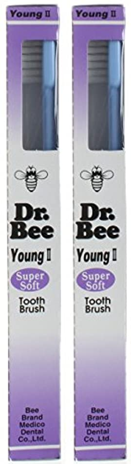 快適ピクニックをする直径ビーブランド Dr.Bee 歯ブラシ ヤングII スーパーソフト【2本セット】