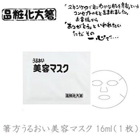 箸方化粧品 うるおい美容マスク 16ml(1枚)はしかた化粧品