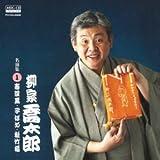 柳家喬太郎 名演集1 寿限夢・子ほめ・松竹梅 (MEG-CD)