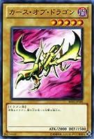 遊戯王カード 【 カース・オブ・ドラゴン 】BE01-JP105-N 《遊戯王ゼアル ビギナーズ・エディションVol.1》