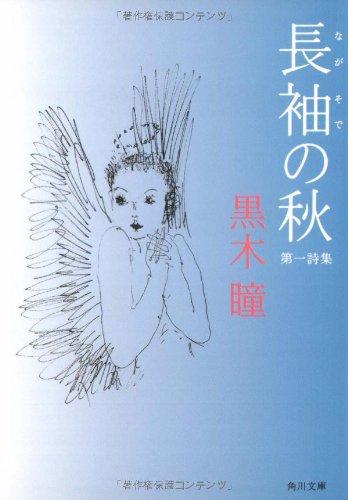 長袖の秋 (角川文庫)の詳細を見る