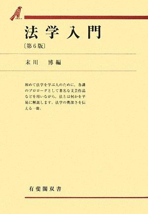 法学入門 (有斐閣双書)の詳細を見る