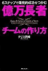 億万長者チームの作り方 6ステップで爆発的成功をつかむ (角川フォレスタ)