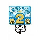 ササガワ [タカ印] ランキングPOP プラカード 第2位 16-7512 / 5セット
