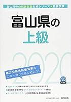 富山県の上級〈2020年度版〉 (富山県の公務員試験対策シリーズ)
