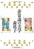 非常識の美学 (角川文庫)