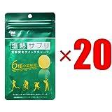 【塩熱サプリ】電解質をクイックチャージ 塩熱(えんねつ)サプリ 1袋×20