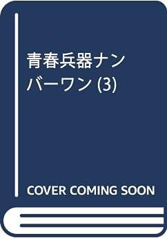青春兵器ナンバーワン(3): ジャンプコミックス