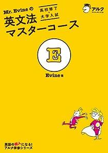 Mr. Evine シリーズ 3巻 表紙画像