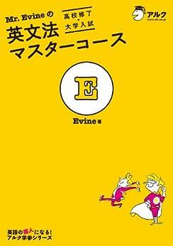 [Evine]のMr. Evineの英文法マスターコース[高校修了→大学入試] Mr. Evine シリーズ