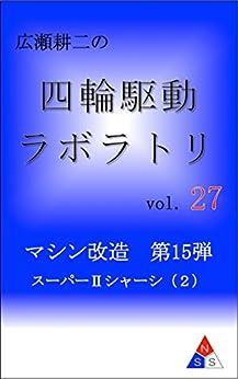 [広瀬 耕二]の広瀬耕二の四輪駆動ラボラトリ vol.27: マシン改造 第15弾 スーパーⅡシャーシ(2)