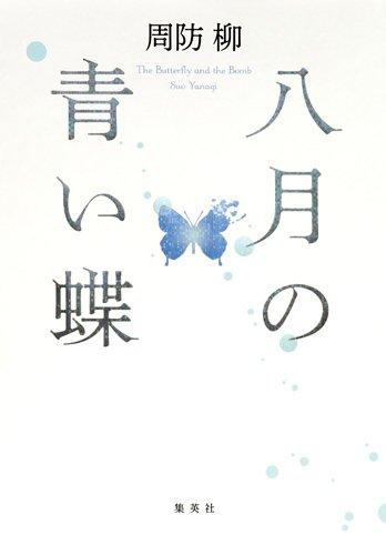 八月の青い蝶の詳細を見る