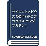 サイレントメビウスQD(4) (KCデラックス ヤングマガジン)
