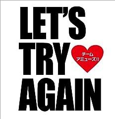 Let's try again♪チーム・アミューズ!!のCDジャケット