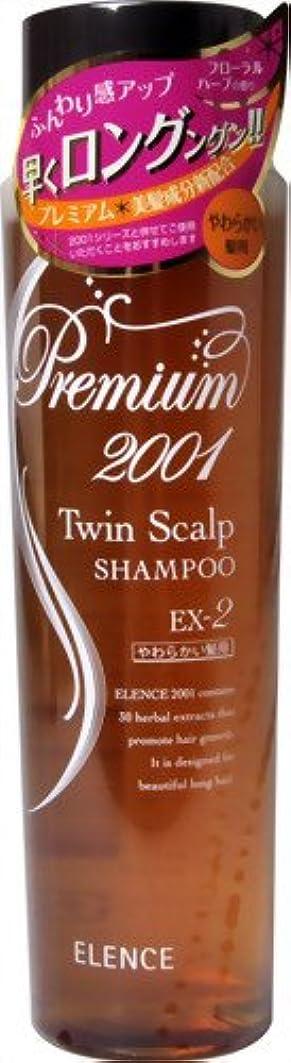 引用原始的な届けるエレンス2001 ツインスキャルプシャンプーEX-2(やわらかい髪用)