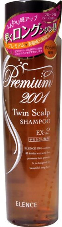 豊富に説得力のあるユーモアエレンス2001 ツインスキャルプシャンプーEX-2(やわらかい髪用)