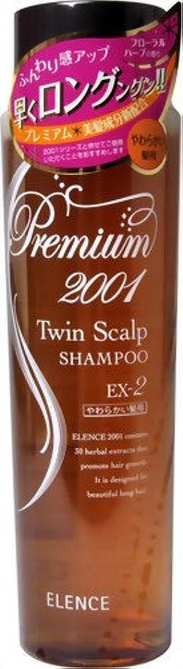 確認幾分化粧エレンス2001 ツインスキャルプシャンプーEX-2(やわらかい髪用)