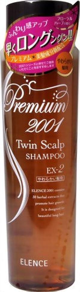 存在する症状ノイズエレンス2001 ツインスキャルプシャンプーEX-2(やわらかい髪用)