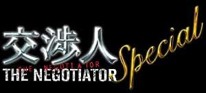 交渉人スペシャル ~THE NEGOTIATOR~ [DVD]