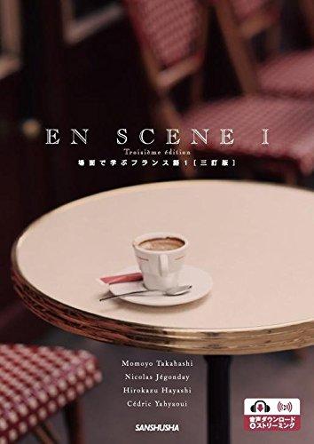 ワークブック付 場面で学ぶフランス語1[三訂版]ーEN SCENE I Troisième édition