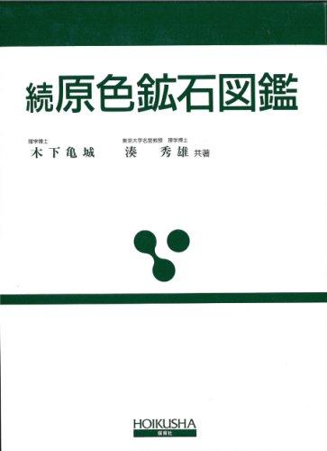 原色鉱石図鑑 (続) (保育社の原色図鑑 (31))