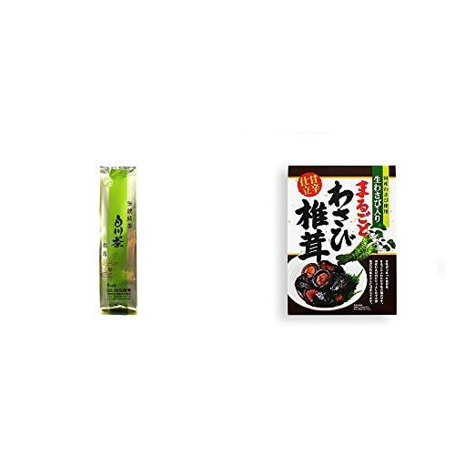 [2点セット] 白川茶 伝統銘茶【松露】(180g)・まるごとわさび椎茸(200g)