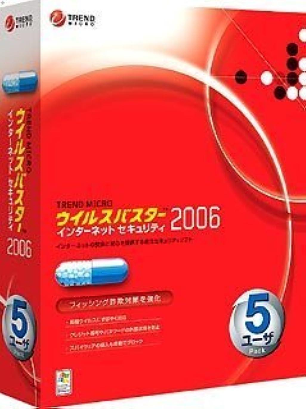 行商人発掘する手伝うウイルスバスター 2006 インターネットセキュリティ 5ユーザ