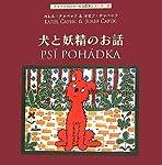 犬と妖精のお話 (チャペックのフィルム絵本シリーズ)