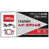 フェザー ハイ・ステンレス 片刃 10枚入 (箱)