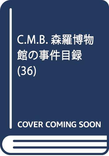 C.M.B.森羅博物館の事件目録(36)