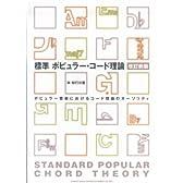 標準 ポピュラーコード理論 改訂新版