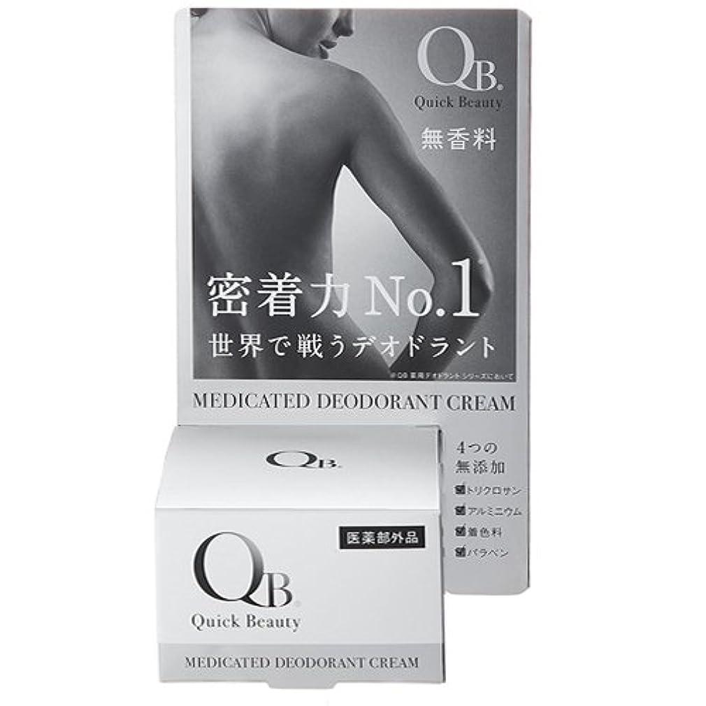 クリスチャンあご公平3個セット まとめ買い QB 薬用デオドラントクリーム W 30g 医薬部外品