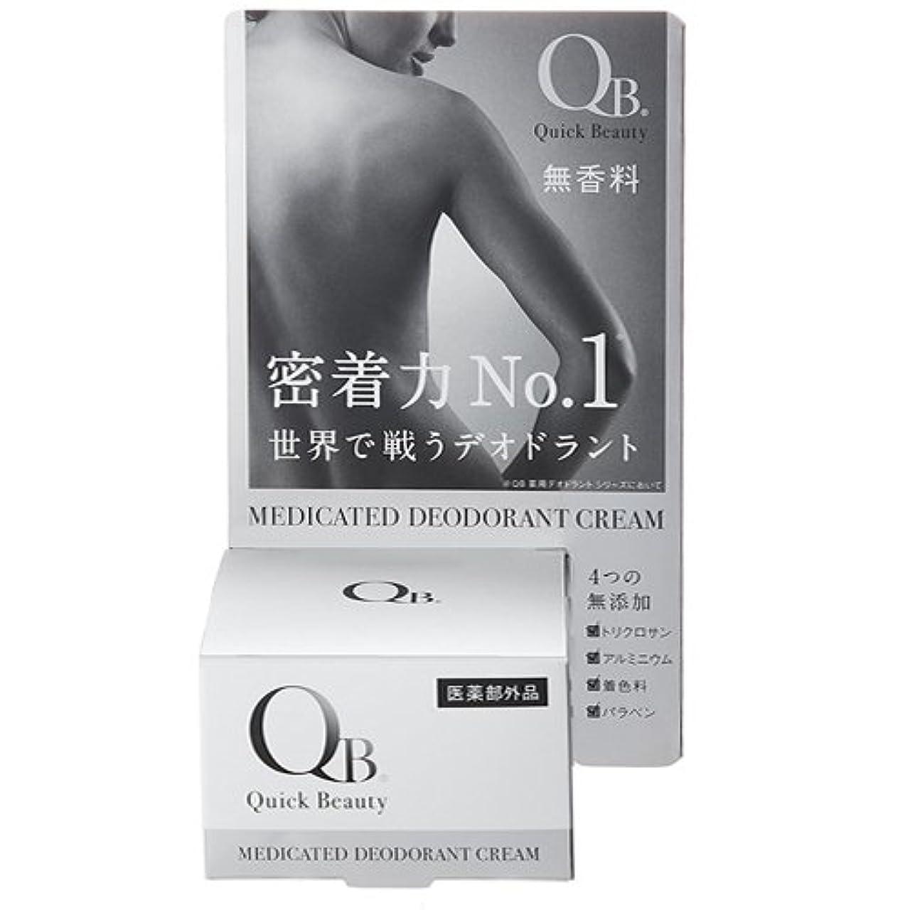 メダルなめるトランスペアレント3個セット まとめ買い QB 薬用デオドラントクリーム W 30g 医薬部外品