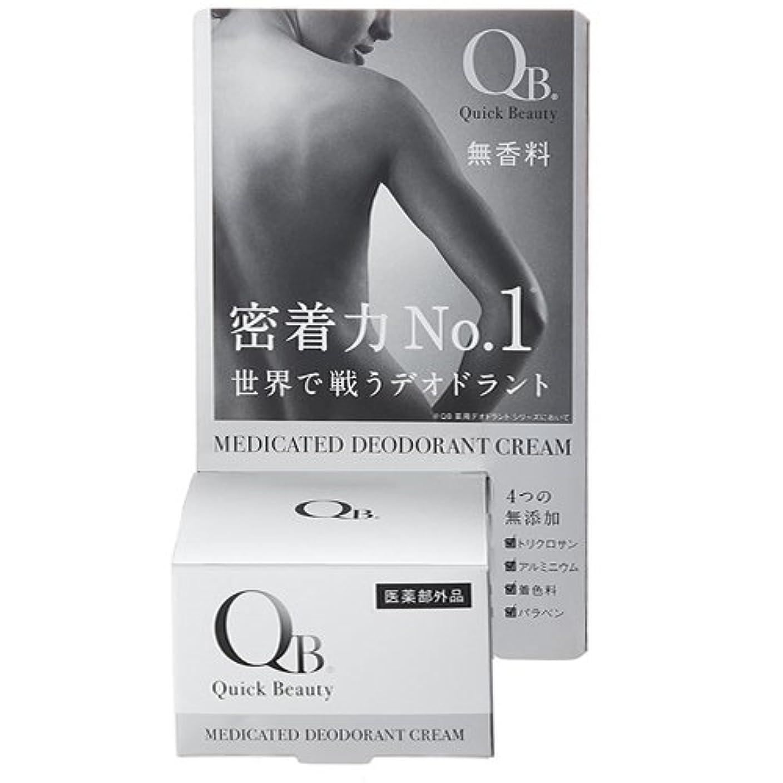 惨めな状態達成可能3個セット まとめ買い QB 薬用デオドラントクリーム W 30g 医薬部外品