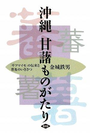 沖縄 甘藷ものがたり―「サツマイモ」の伝来と普及のいきさつ (ルーラルブックス)