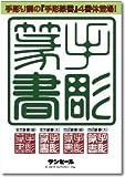 手彫篆書(金文篆書・古印篆書)シリーズ(4書体) TrueType Hybrid   PC/Mac