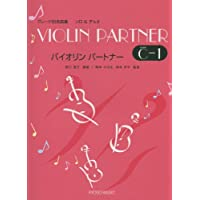 バイオリンパートナー ソロ&デュオ Grade C Vol.1